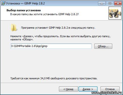 Руководство Пользователя Гимп 2.8 - фото 11